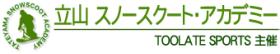 スノースクートアカデミー富山